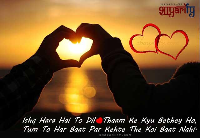 Dil Thaam Ke - Hindi Heart Shayari for FB